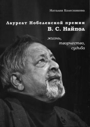 Лауреат Нобелевской премии В.С. Найпол : жизнь, творчество, судьба