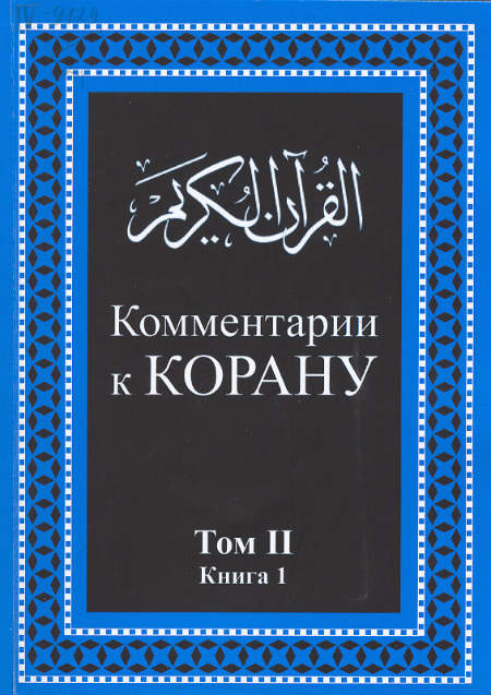 Commentaries to Koran. Vol. 2. Books 1, 2