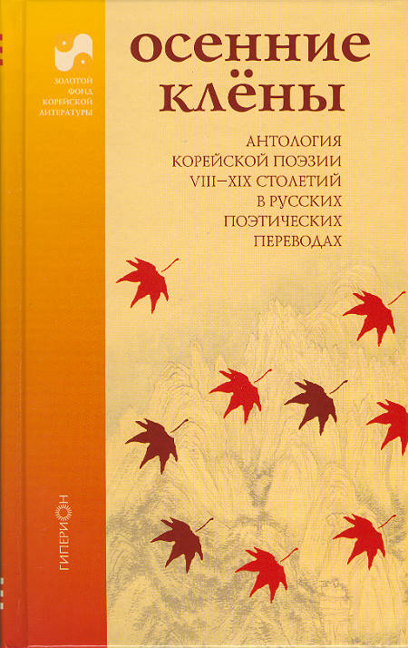 Autumnal Maples.  Anthology of Korean Poetry of VIII – XIX Centuries in Russian Poetic Translations