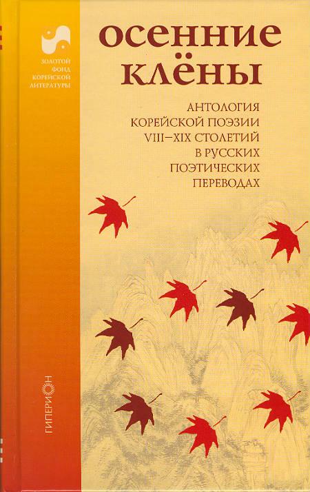 Осенние клёны.  Антология корейской поэзии VIII – XIX столетий в русских поэтических переводах