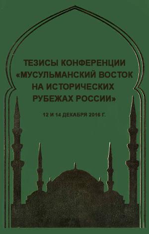 Тезисы конференции «Мусульманский Восток на исторических рубежах России»