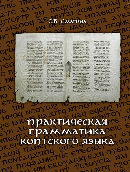 Practical Grammar of Coptic