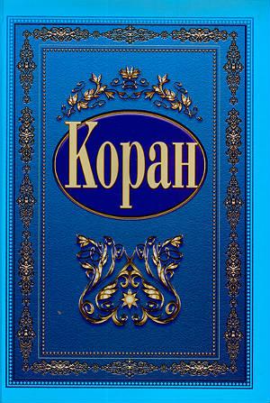 Коран: перевод на русский язык У.З. Шарипова, Р.М. Шариповой. Научное издание