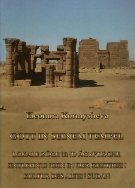 Бог в своем храме. Локальные черты и египетские заимствования в духовной культуре древнего Судана