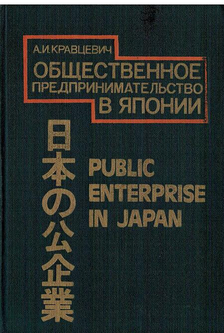 Общественное предпринимательство в Японии