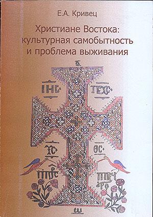 Христиане Востока: культурная самобытность и проблема выживания