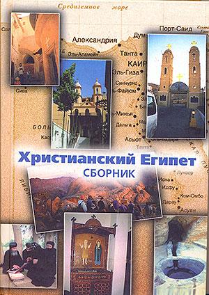 Христианский Египет: сборник