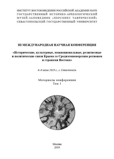 Исторические, культурные, межнациональные, религиозные и политические связи Крыма со Средиземноморским регионом и странами Востока. T.1