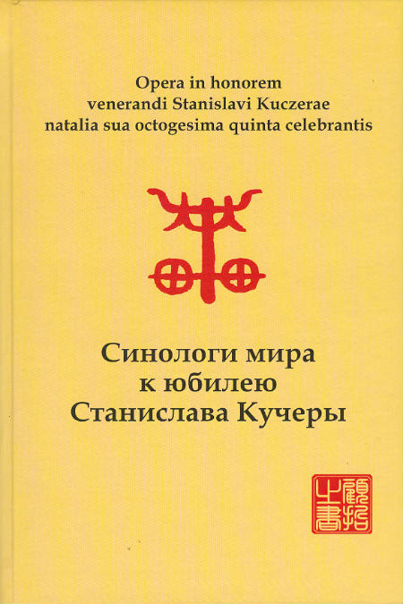 Sinologists of the World to the Jubilee of Stanislav Kuczera. Collection of Works