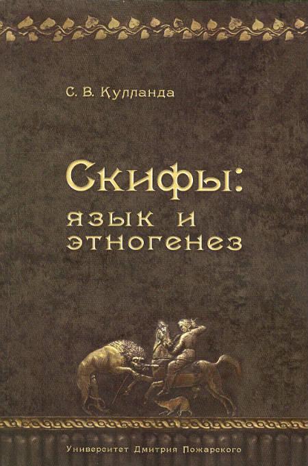 Скифы : язык и этногенез