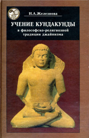 Philosophical and Religious Doctrine of Kundakunda