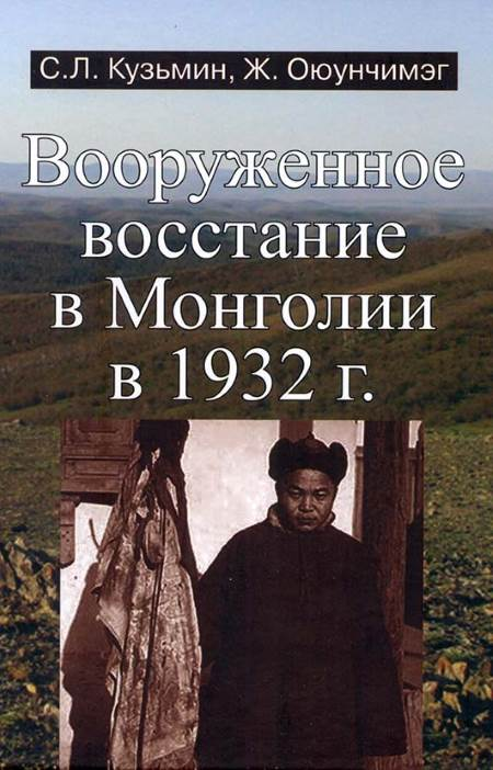 Armed Rebellion in Mongolia in the Year 1932