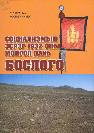Uprising Against Socialism in 1932 in Mongolia