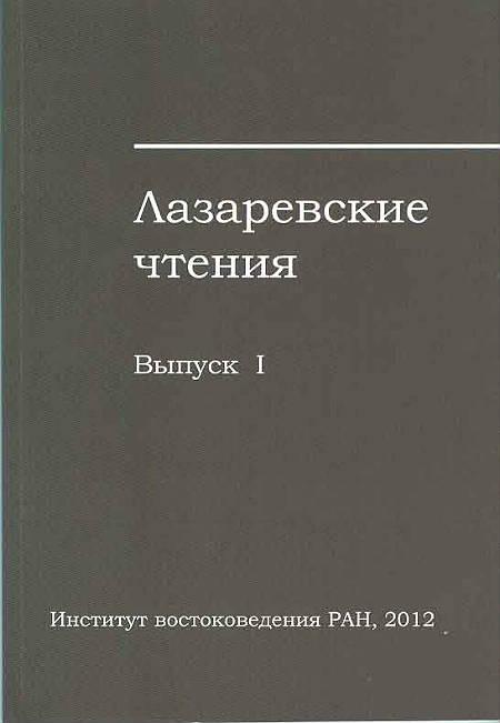 Лазаревские чтения. Вып. 1