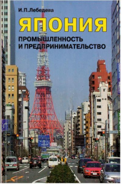 Япония: промышленность и предпринимательство (вторая половина XX - начало XXI в.)