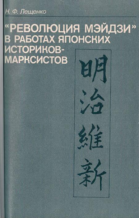 «Революция Мэйдзи» в работах японских историков-марксистов