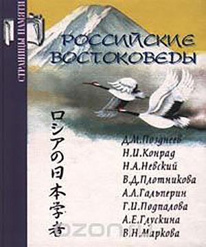 Российские востоковеды : Страницы памяти
