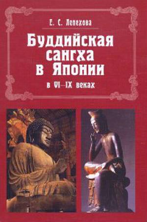 Буддийская сангха в Японии VI – IX вв.