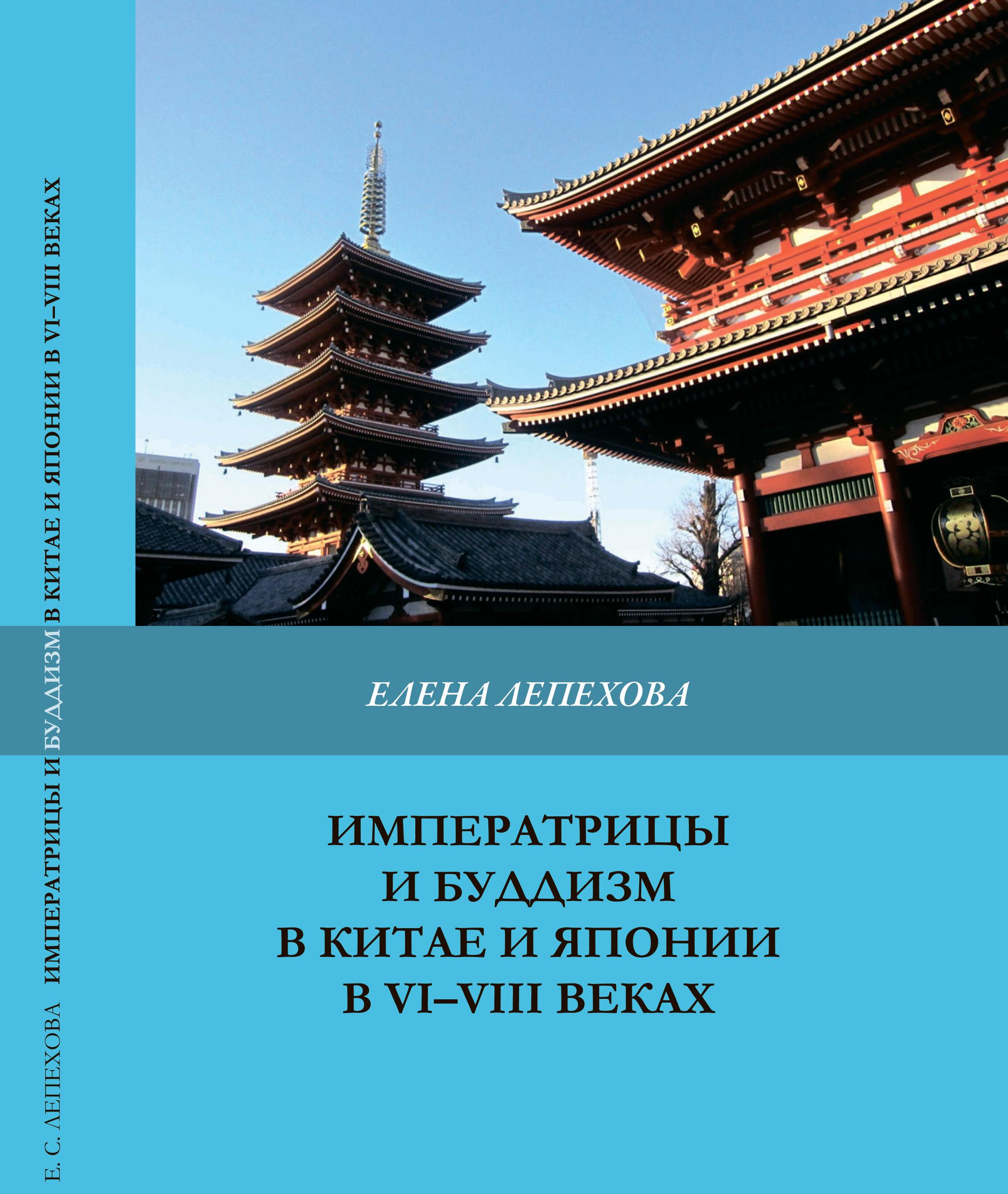 Императрицы и буддизм в Китае и Японии в VI-VII вв.