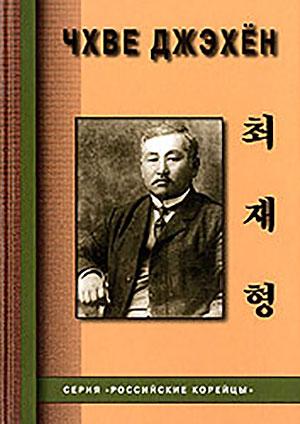 Чхве Джэхён (Цой Пётр Семёнович)