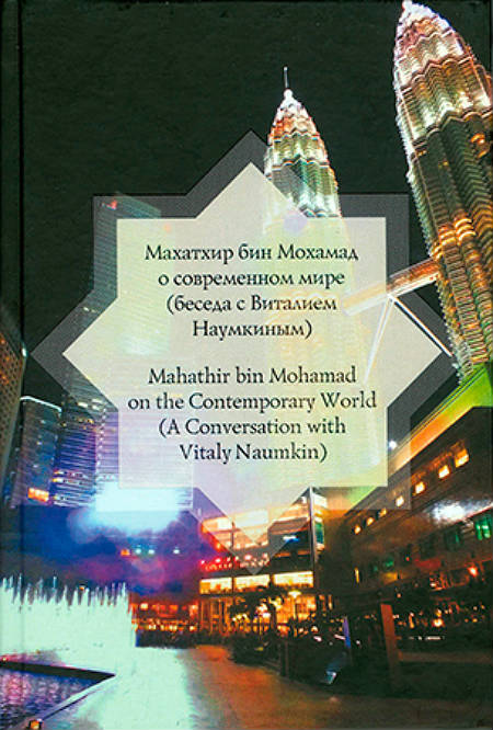 Mahathir bin Mohamad on the Contemporary World (A Conversation with Vitaly Naumkin).