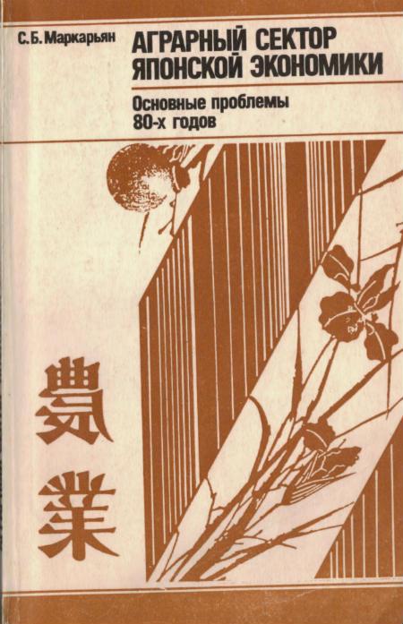 Аграрный сектор японской экономики: основные проблемы 80-х годов.