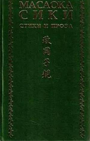 Масаока Сики. Стихи и проза