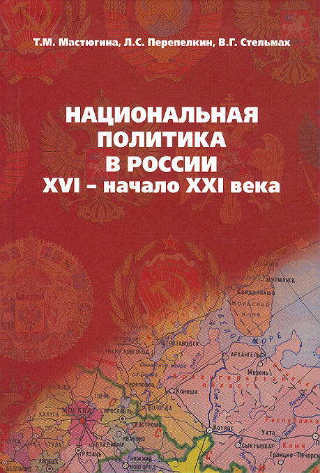 National Policy in Russia : XVI – beg. of  XXI Cent. : Study Guide.