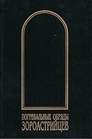 Погребальные обряды зороастрийцев (переиздание)