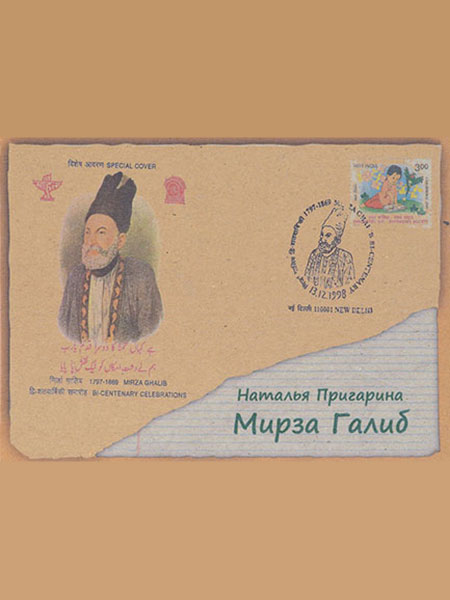 Mirza Ghalib : Biographic Story. 2nd improved and enlarged ed.