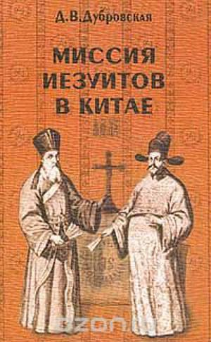 Миссия иезуитов в Китае. Маттео Риччи и другие (1552—1775 гг.)