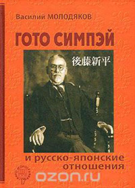 Гото Симпэй и русско-японские отношения