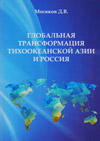 GLOBAL RANSFORMATION OF PACIFIC ASIA AND RUSSIA