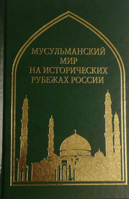 Труды Института востоковедения РАН. Вып. 5: Мусульманский мир на исторических рубежах России