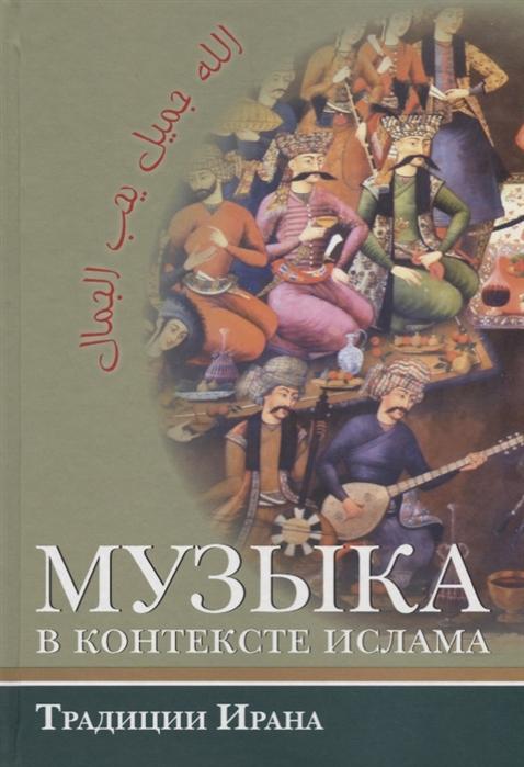 Музыка в контексте ислама. Традиции Ирана