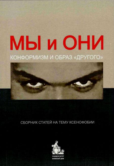 Мы и они. Конформизм и образ «другого»: Сборник статей на тему ксенофобии