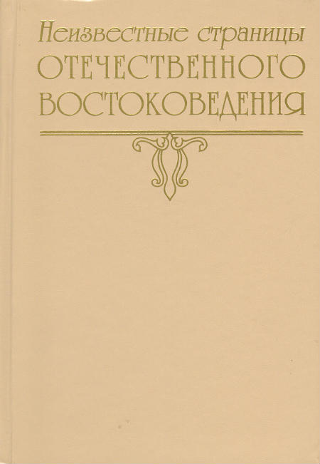 Unknown Pages of Oriental Studies in Russia.  Issue 4.