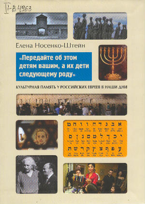 """Tell It to Your Children, and Their Children to Next Generation."" Cultural Memory of Russian Jewry Today"