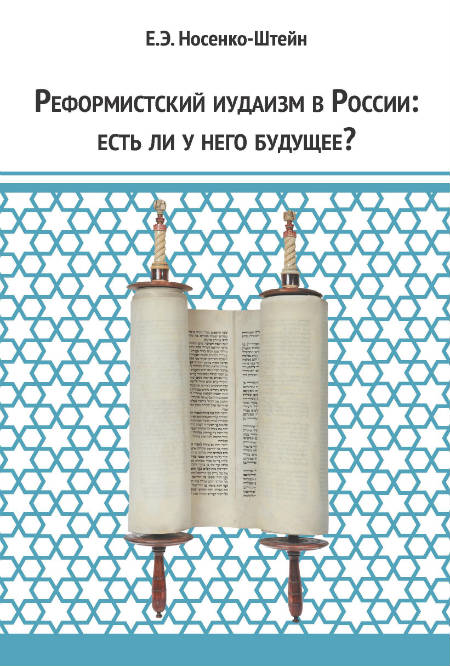Реформистский иудаизм в России: есть ли у него будущее?