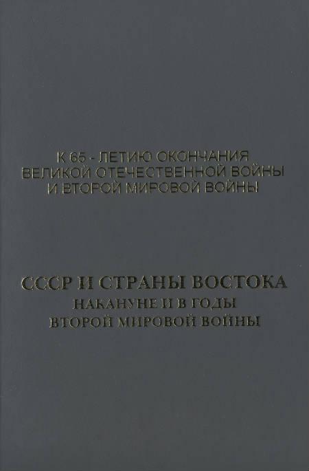 СССР и страны Востока накануне и в годы Второй мировой войны