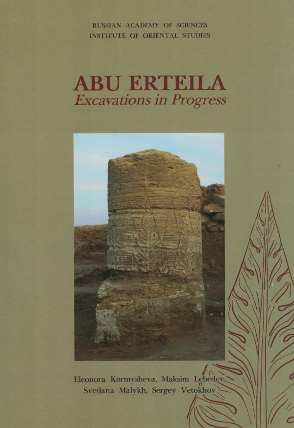 Abu Erteila. Excavation in Progress