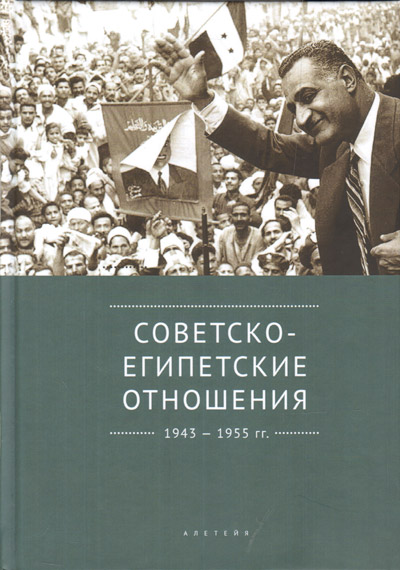 Советско-египетские отношения. 1943-1955 гг. Документы и материалы