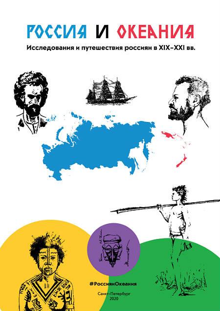 Россия и Океания. Исследования и путешествия россиян в XIX-XXI вв.