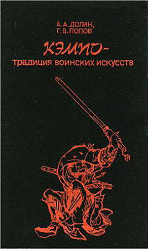 Кэмпо - традиция воинских искусств