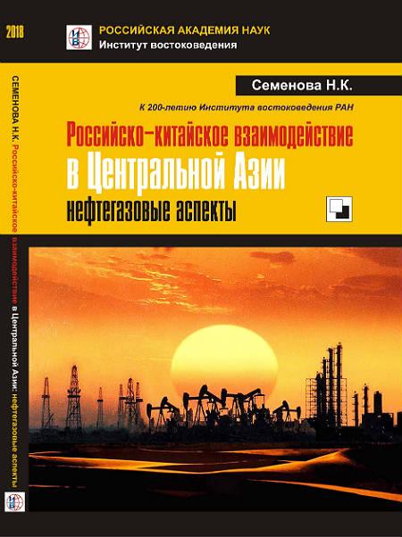Российско-китайское взаимодействие в Центральной Азии: нефтегазовые аспекты
