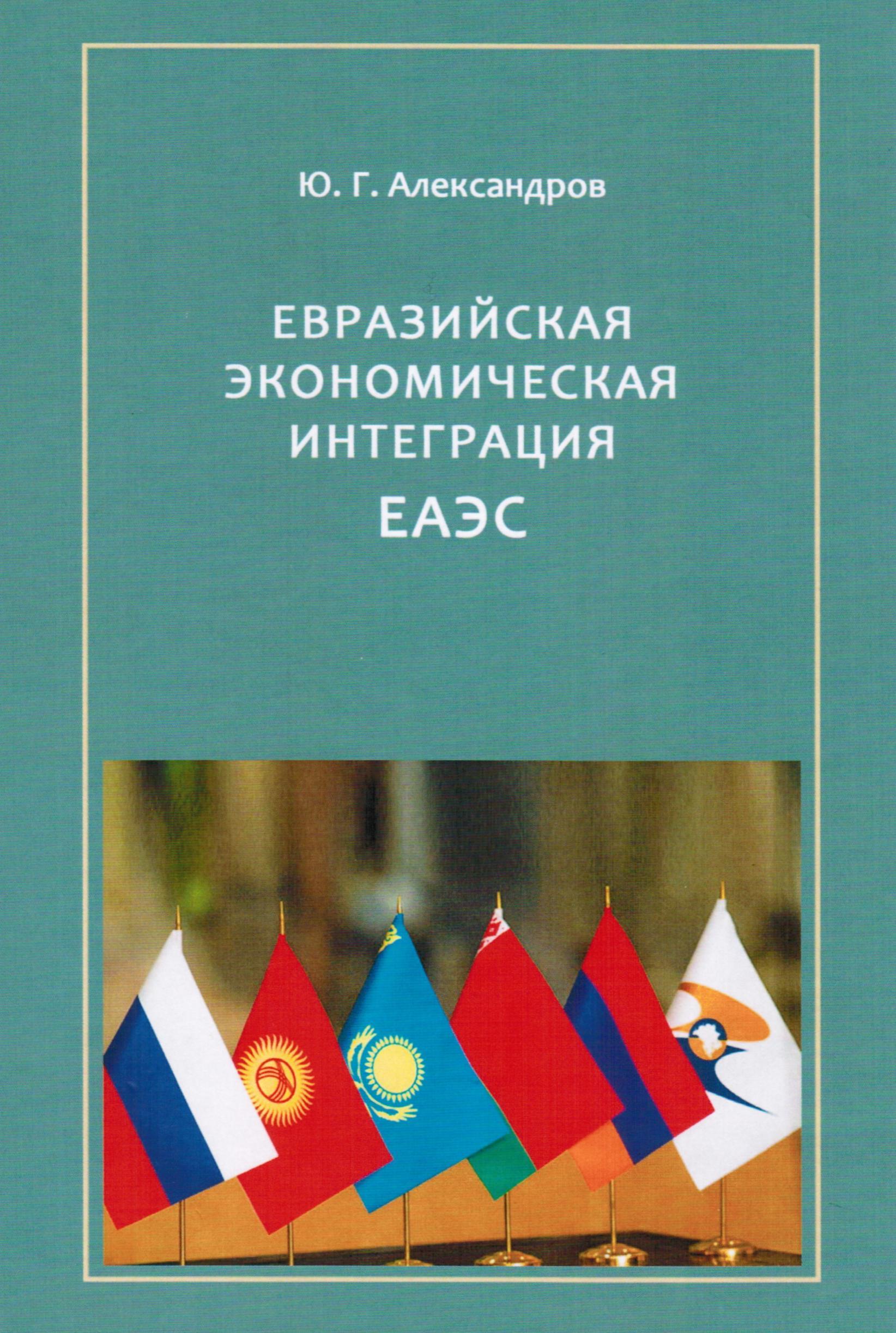 Евразийская экономическая интеграция: ЕАЭС.