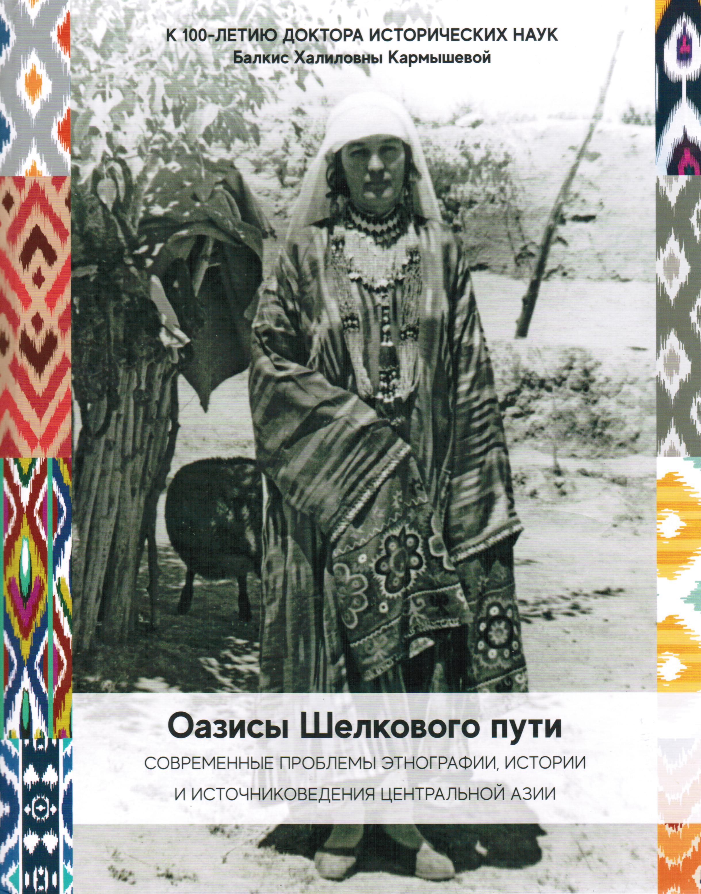 Оазисы Шелкового пути: современные проблемы этнографии, истории и источниковедения народов Центральной Азии