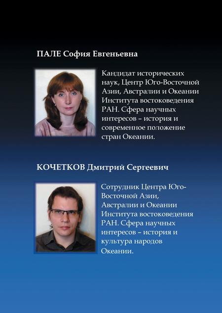 Океания: история, культура и связи Россией
