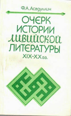 Очерк истории ливийской литературы XIX-XX вв.