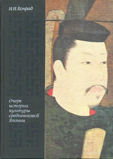 Очерк истории культуры средневековой Японии, 7-16 вв.
